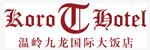 温岭九龙国际大酒店招聘_台州招聘网
