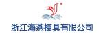 浙江海燕模具有限公司招聘_台州招聘网