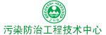 台州市污染防治工程技术中心招聘_台州招聘网