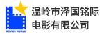 温岭市泽国铭际电影有限公司招聘_台州招聘网