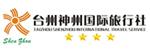 台州神州国际旅行社有限公司招聘_台州招聘网