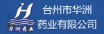 浙江华洲药业有限公司招聘_台州招聘网