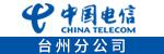 中国电信股份有限公司台州分公司招聘_台州招聘网