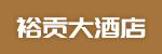 浙江裕贡大酒店有限公司台州路桥腾达路分公司招聘_台州招聘网