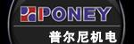 浙江普尔尼机电有限公司招聘_台州招聘网