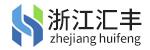 浙江汇丰汽车零部件股份有限公司招聘_台州招聘网