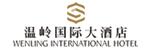 温岭市国际大酒店有限公司招聘_台州招聘网