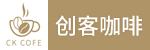 台州创客咖啡有限公司招聘_台州招聘网