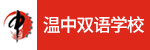 温中双语学校招聘_台州招聘网
