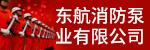 浙江东航消防泵业有限公司招聘_台州招聘网