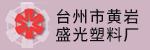 台州市黄岩盛光塑料厂招聘_台州招聘网