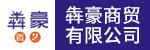 台州市犇豪商贸有限公司招聘_台州招聘网