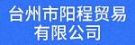 台州市阳程贸易有限公司招聘_台州招聘网