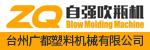 亚洲精品国产品国语在线观看广都塑料机械有限中文字幕乱在线伦视频招聘_亚洲精品国产品国语在线观看招聘网