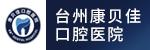 亚洲精品国产品国语在线观看康贝佳口腔医院招聘_亚洲精品国产品国语在线观看招聘网