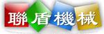 温岭市联盾机械配件厂招聘_台州招聘网
