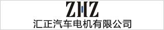 仙居招聘网-台州汇正汽车电机有限公司-招聘