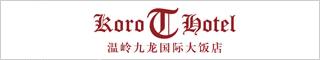 台州餐饮酒店招聘网-温岭九龙国际大酒店-招聘