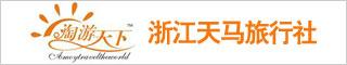 台州餐饮酒店招聘网-黄岩天马旅行社-招聘