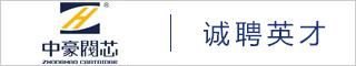 台州机械机电招聘网-台州市中豪机械有限公司-招聘