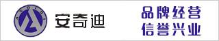 台州机械机电招聘网-浙江安奇迪动力机械有限公司-招聘