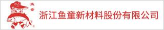 台州医药化工招聘网-浙江鱼童新材料股份有限公司-招聘