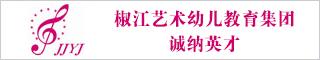 台州教育培训招聘网-椒江艺术幼儿教育集团-招聘