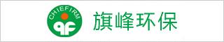 仙居招聘网-台州旗峰环保材料有限公司-招聘