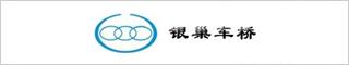 台州汽摩配件招聘网-台州市银巢车桥有限公司-招聘
