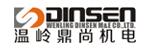 温岭鼎尚机电有限公司招聘_台州招聘网