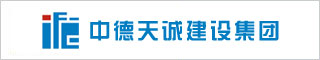 台州房产建筑招聘网-中德天诚建设集团有限公司-招聘