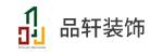 台州市品轩装饰设计工程有限公司招聘_台州招聘网