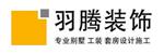 台州羽腾装饰设计工程有限公司招聘_台州招聘网