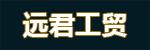 台州市黄岩远君工贸有限公司招聘_明升m88备用网站