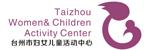 台州市妇女儿童活动中心招聘_台州招聘网