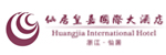 仙居皇嘉国际大酒店有限公司招聘_台州招聘网
