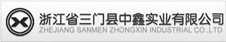 台州汽摩配件招聘网-浙江省三门中鑫实业有限公司-招聘