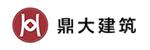 台州鼎大建筑装饰工程有限公司招聘_台州招聘网