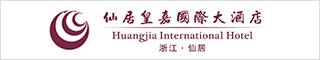 台州餐饮酒店招聘网-仙居皇嘉国际大酒店有限公司-招聘