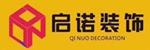 台州市启诺装饰有限公司招聘_台州招聘网