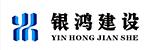 台州银鸿建设有限公司招聘_台州招聘网