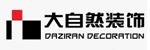 浙江大自然建筑装饰工程有限公司招聘_台州招聘网