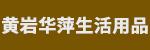 台州市黄岩华萍生活用品有限公司招聘_台州招聘网