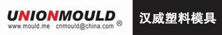 台州市汉威塑料模具有限公司