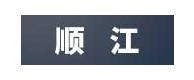 台州市黄岩顺江模具钢材有限公司