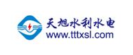 天台县天旭水利水电工程有限公司