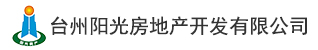 台州阳光房地产开发有限公司