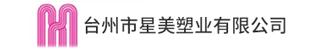 台州市星美塑业有限公司
