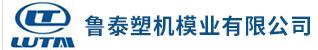台州市黄岩鲁泰塑机模业有限公司