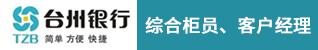 台州银行北片区域